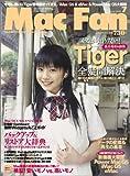 Mac Fan (マックファン) 2005年 07月号