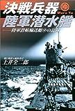 決戦兵器 陸軍潜水艦―陸軍潜航輸送艇マルゆの記録