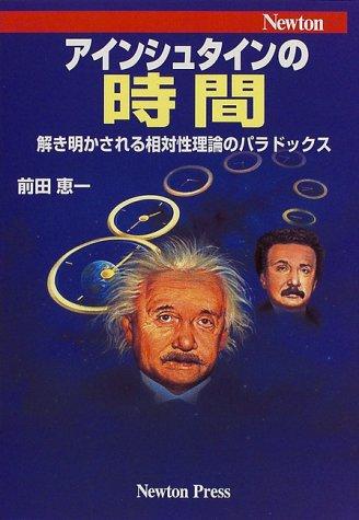 アインシュタインの時間―解き明かされる相対性理論のパラドックスの詳細を見る