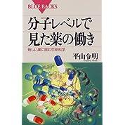 分子レベルで見た薬の働き―新しい薬に挑む生命科学 (ブルーバックス)