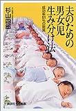 夫のための男女児生み分け法—成功率81%の驚異 (講談社プラスアルファ新書)
