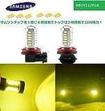 BestQ!SAMSUNG製 チップ搭載!33W3LEDフォグバルブ ホワイト・イエロー ・ピンクLEDフォグランプ H8 H11 H16 HB4 PSX26W LEDバルブ ハイエース ヴェルファイア オデッセイ ステップワゴン ハスラー ワゴンR LEDバルブ ヘッドライト LEDフォグバルブ 1年間保証あり (H8/H11/H16イエロー)