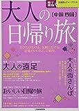 大人の日帰り旅 中国四国 (JTBのMOOK)