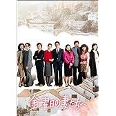 金曜日の妻たちへ DVD-BOX