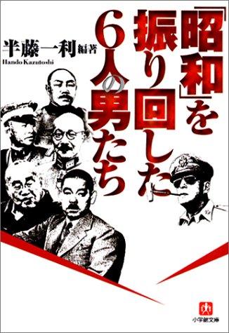 「昭和」を振り回した6人の男たち (小学館文庫)の詳細を見る
