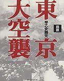 図説 東京大空襲 全集・シリーズふくろうの本/日本の歴史