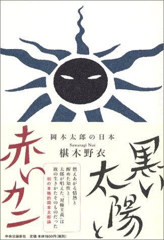 黒い太陽と赤いカニ―岡本太郎の日本の詳細を見る