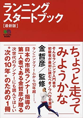 ランニングスタートブック【最新版】