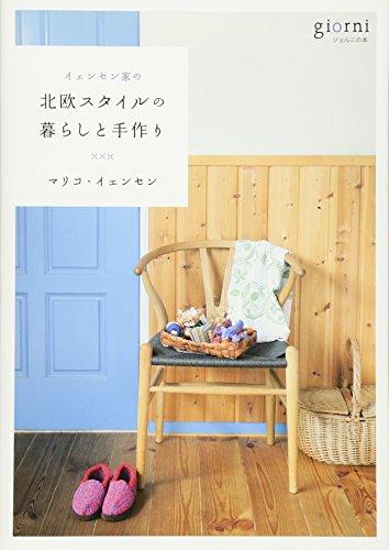 イェンセン家の北欧スタイルの暮らしと手作り (ジョルニの本)の詳細を見る