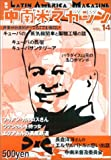 中南米マガジン第14号