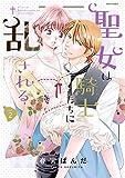 聖女は騎士たちに乱される 2 (ミッシィコミックス/YLC Collection)