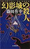 幻影城の殺人 (ハルキ・ノベルス)