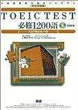 TOEIC TEST必修1200語—スコア860レベル (4週間単語力強化プログラム (完全攻略編))