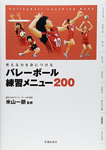 考える力を身につける バレーボール 練習メニュー200 (池田書店のスポーツ練習メニューシリーズ)
