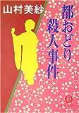 都おどり殺人事件 (徳間文庫)