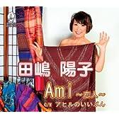 Ami~恋人~/アヒルのいいぶん
