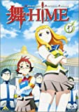 舞-HiME 5 [DVD]