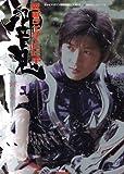 仮面ライダー響鬼 (鋼之巻) (講談社ヒットブックス)