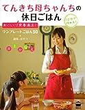 てんきち母ちゃんちの休日ごはん (講談社のお料理BOOK) 画像