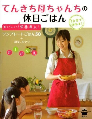 てんきち母ちゃんちの休日ごはん (講談社のお料理BOOK)の詳細を見る