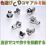 CD独楽アルミ軸 (コマ作り 教材 木のおもちゃ)