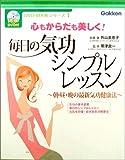 毎日の気功シンプルレッスン―心もからだも美しく!朝・昼・晩の最新気功健康法 (DVD‐BOOKシリーズ)