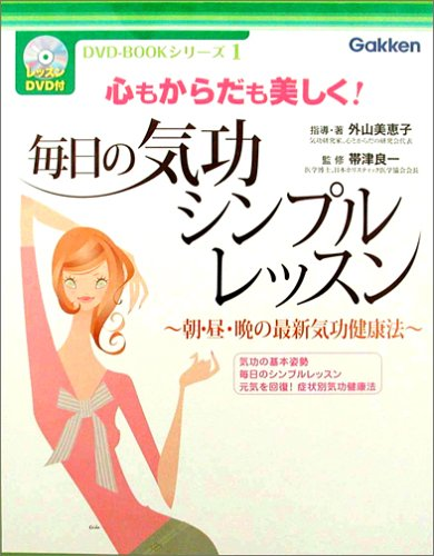 毎日の気功シンプルレッスン—心もからだも美しく!朝・昼・晩の最新気功健康法 (DVD‐BOOKシリーズ)