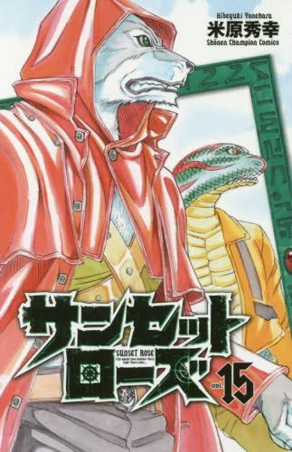 サンセットローズ 15 (少年チャンピオン・コミックス)