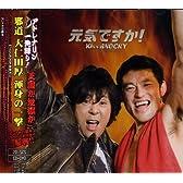 元気ですか!(DVD付)