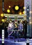 朝霧の巫女 8 (ヤングキングコミックス)