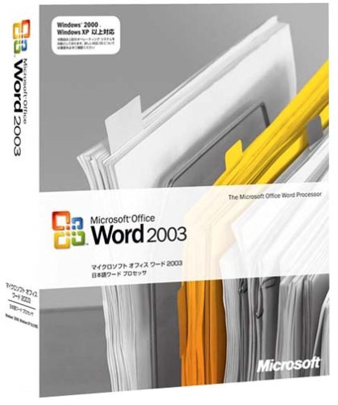 宅配便砲撃モーター【旧商品/サポート終了】Microsoft  Office Word 2003