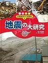 地震の大研究 (日本列島 大地まるごと大研究)