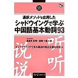 通訳メソッドを応用したシャドウイングで学ぶ 中国語基本動詞93 (マルチリンガルライブラリー)