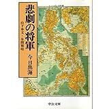 悲劇の将軍―山下奉文・本間雅晴 (中公文庫)