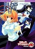 月姫コミックアンソロジー 20 (DNAメディアコミックス)