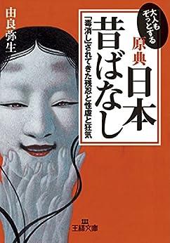 [由良 弥生]の大人もぞっとする【原典】日本昔ばなし――「毒消し」されてきた残忍と性虐と狂気