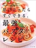 思い立ったらすぐできる、最強パスタレシピ—食べたいパスタがすぐできます!人気メニューばかり厳選しました。 (saita mook)