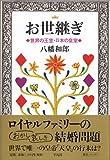 お世継ぎ 世界の王室・日本の皇室 (深夜倶楽部)