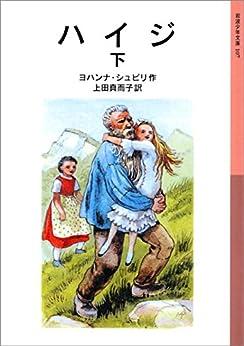 [上田 真而子, ヨハンナ・シュピリ]のハイジ 下 (岩波少年文庫)