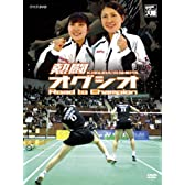 熱闘 オグシオ Road to Champion [DVD]