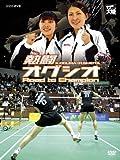 熱闘 オグシオ Road to Champion [DVD]