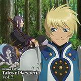 ドラマCD「テイルズ・オブ・ヴェスペリア」第3巻