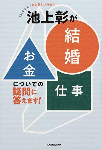 "TBSテレビ「池上彰と""女子会""」 池上彰が「結婚」「お金」「仕事」についての疑問に答えます!"