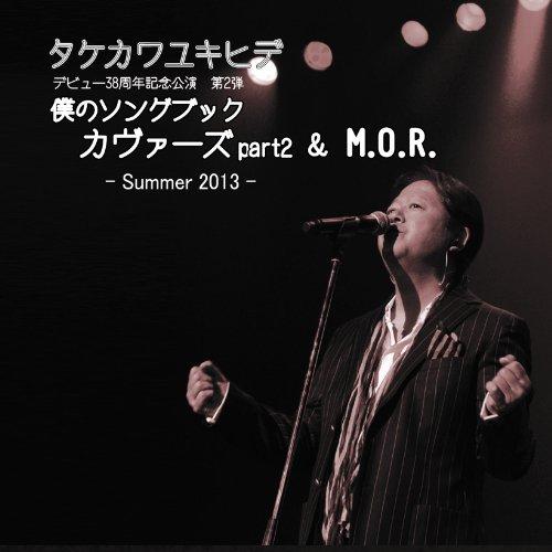 僕のソングブック カヴァーズ part2 & M.O.R. -Summer 2013-