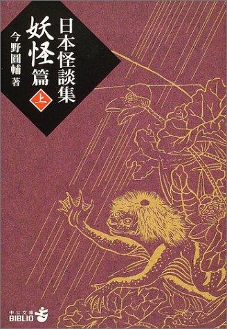 日本怪談集妖怪篇〈上〉 (中公文庫BIBLIO)の詳細を見る