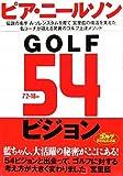 GOLF54ビジョン (ゴルフダイジェストの本)(書籍/雑誌)