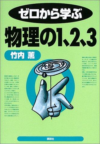 ゼロから学ぶ物理の1、2、3 (ゼロから学ぶシリーズ)の詳細を見る