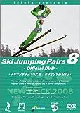 スキージャンプ・ペア8 オフィシャルDVD