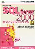 MS SQL SERVER2000 オフィシャルマニュアル 上 (マイクロソフト公式解説書)