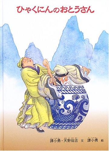 ひゃくにんのおとうさん (こどものとも世界昔ばなしの旅2)